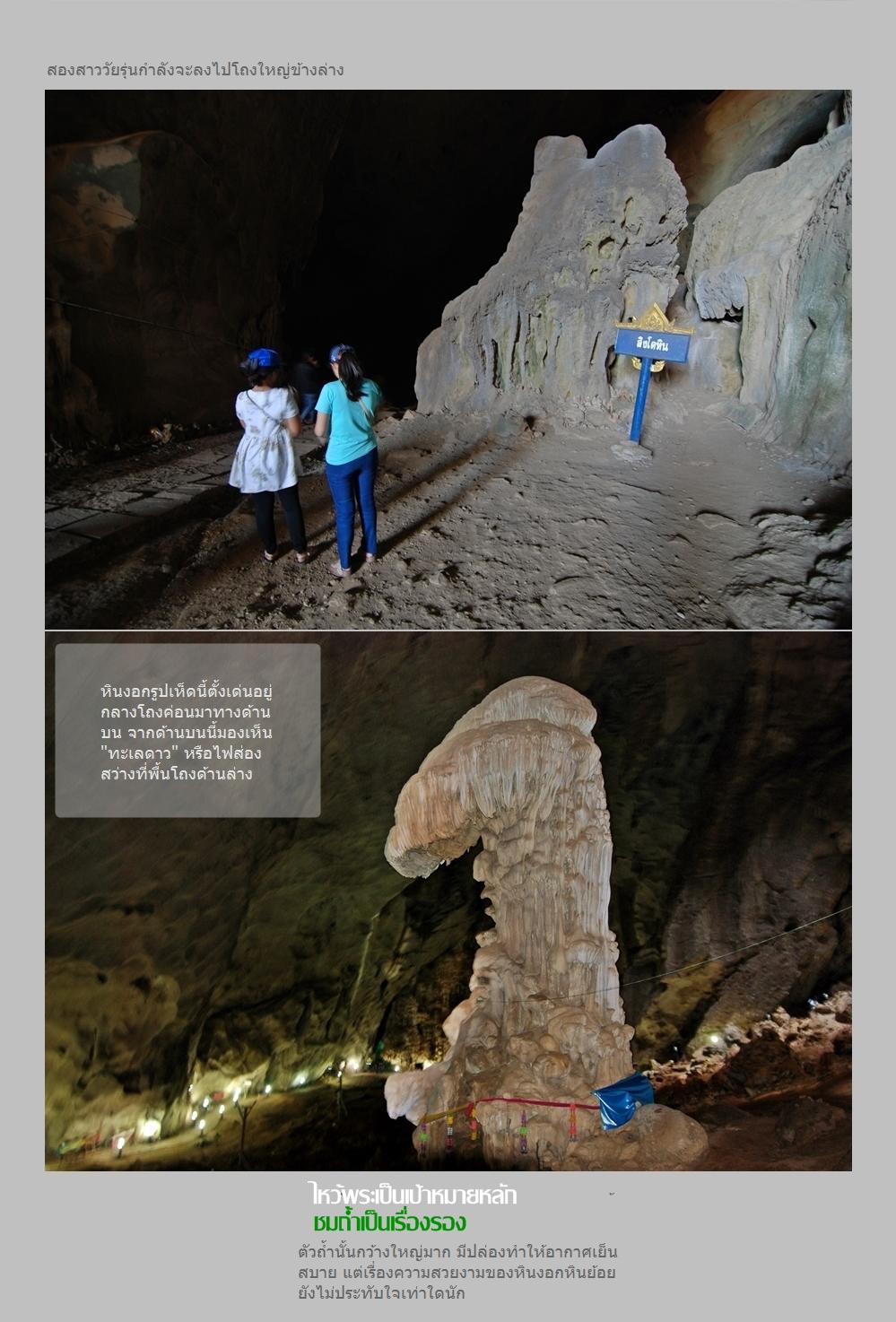 a11.7 ชมภายในถ้ำ๓