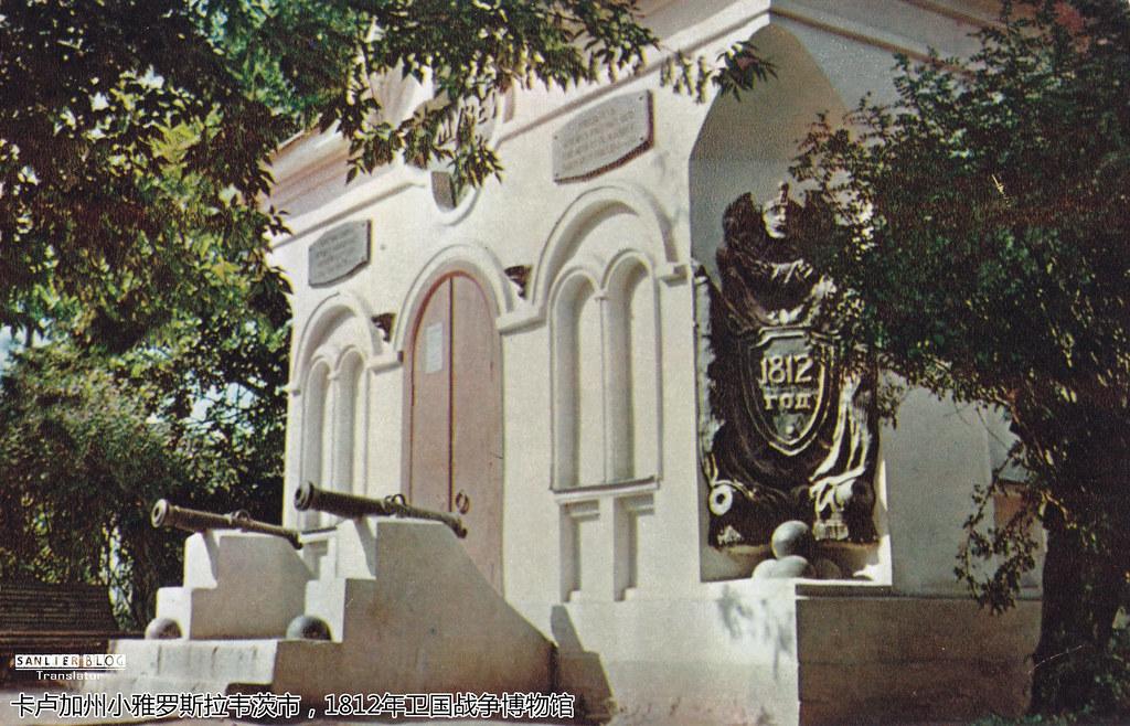 1970-1980年代卡卢加79