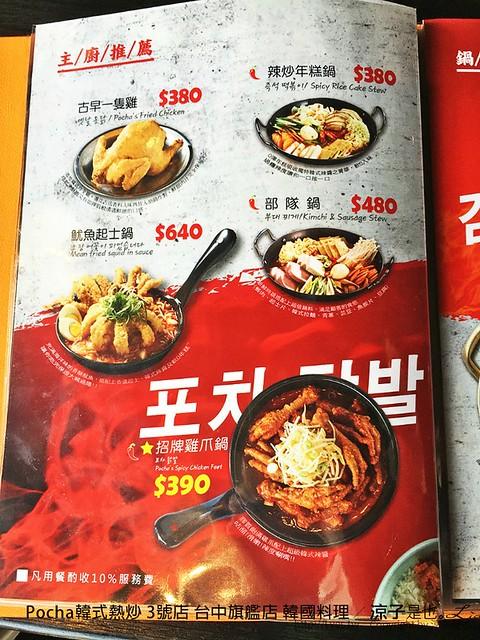Pocha韓式熱炒 3號店 台中旗艦店 韓國料理 3
