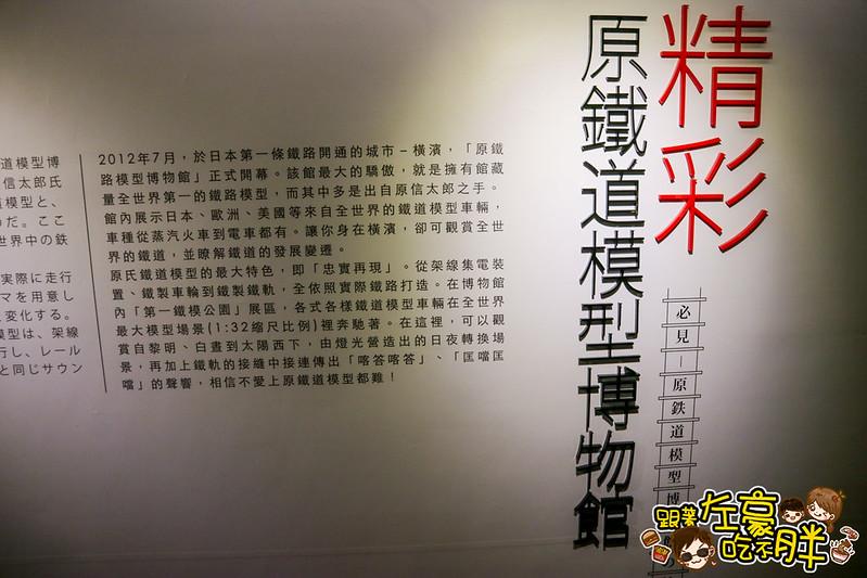 哈瑪星台灣鐵道館-41