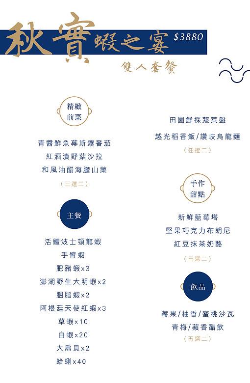 春花秋實鍋物菜單menu價位03