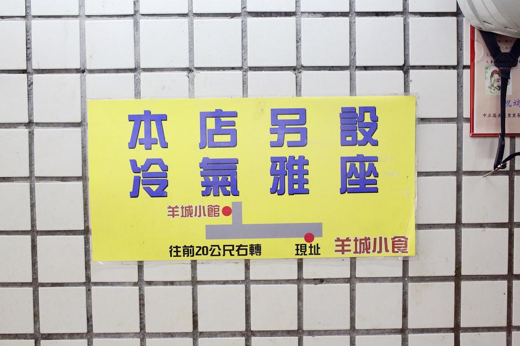 20150813中正-羊城小食 (6)