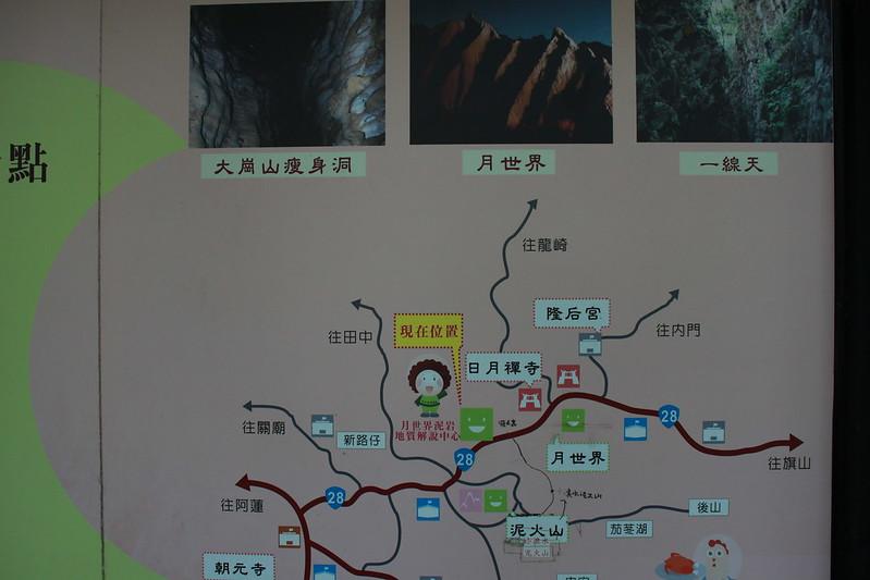 17度C環島沙發旅行-高雄-田寮月世界- (16)