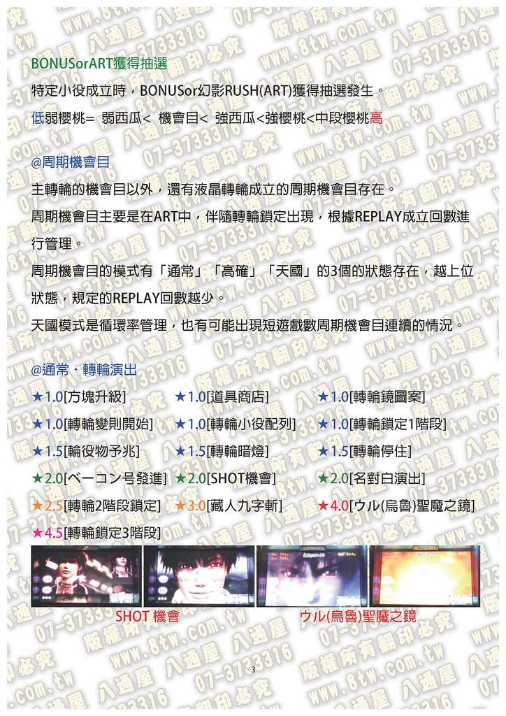 S0282闇影之心2-命運的道標 中文版攻略_Page_04