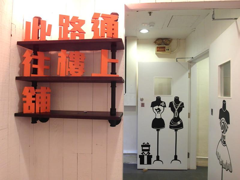 香港血拼購物-SOLO-17度C (54)