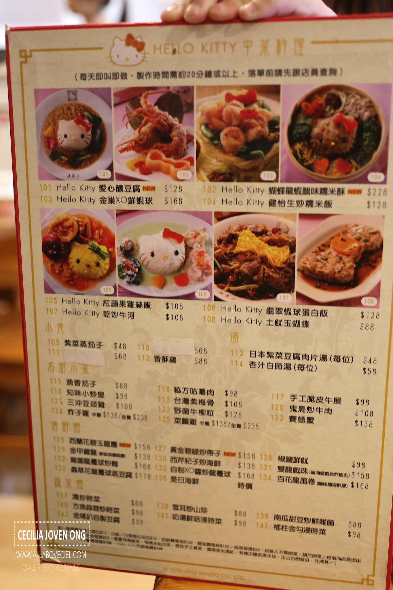 all about ceil: [hong kong] hello kitty chinese cuisine : hello