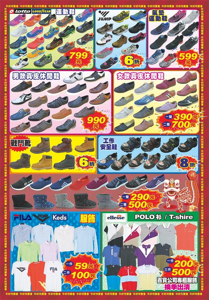 105120945-555鞋向上店1231-2