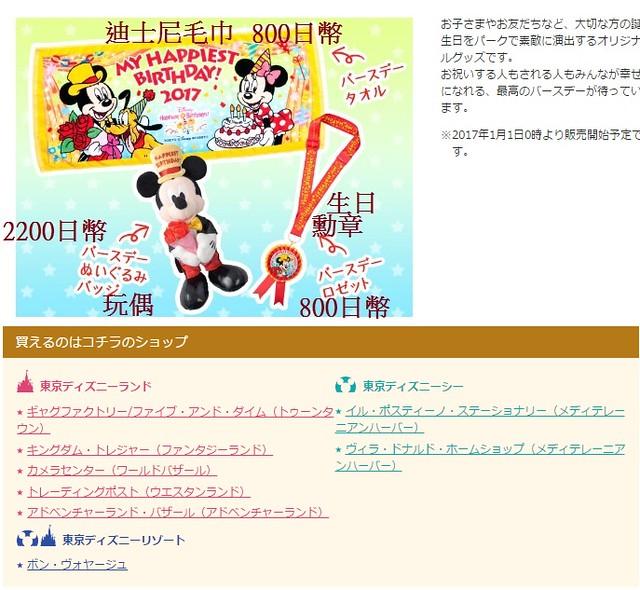 東京迪士尼1