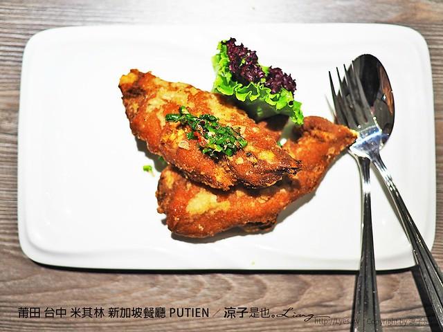 莆田 台中 米其林 新加坡餐廳 PUTIEN 25