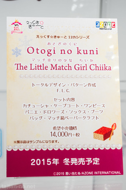 Dollshow44浜松町FINAL-AZONE-DSC_0831