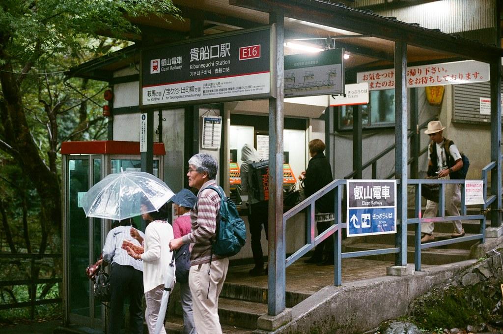 貴船口 叡山電車 京都 Kyoto 2015/09/24 離開貴船神社到原來的地方搭火車。  Nikon FM2 Nikon AI Nikkor 50mm f/1.4S AGFA VISTAPlus ISO400 0950-0009 Photo by Toomore