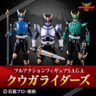 嶄新系列「全可動SAGA」《假面騎士空我》登場!フルアクションフィギュアSAGA クウガライダーズ