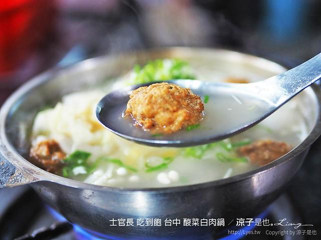 士官長 吃到飽 台中 酸菜白肉鍋 10
