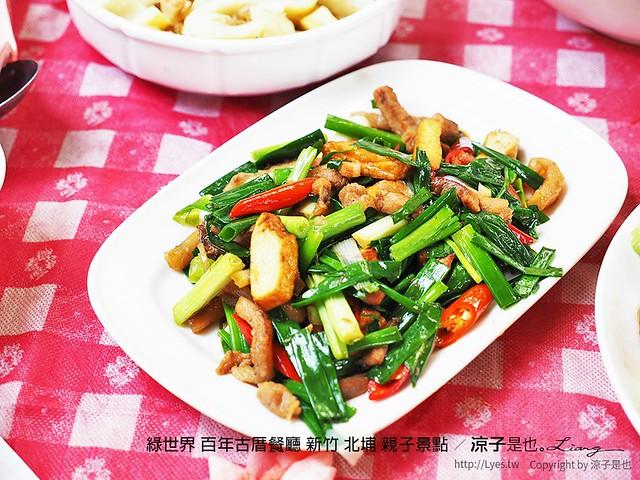 綠世界 百年古厝餐廳 新竹 北埔 親子景點 18