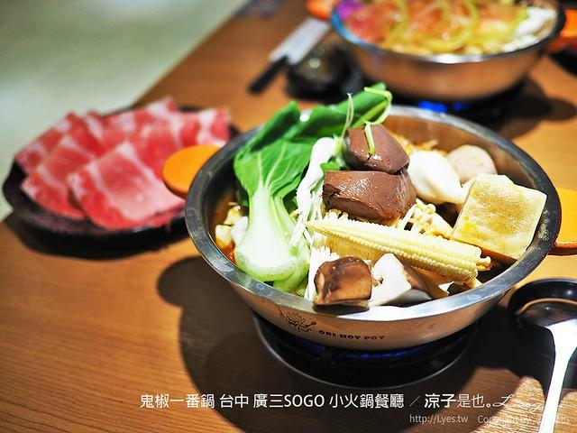 鬼椒一番鍋 台中 廣三SOGO 小火鍋餐廳 11