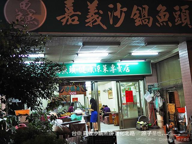台中 嘉義沙鍋魚頭 進化北路 9