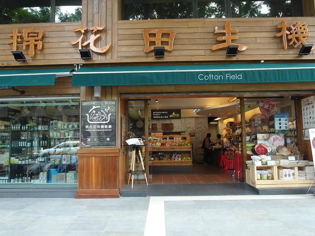 餐廳要先從超市進入再往上@棉花田有機餐廳