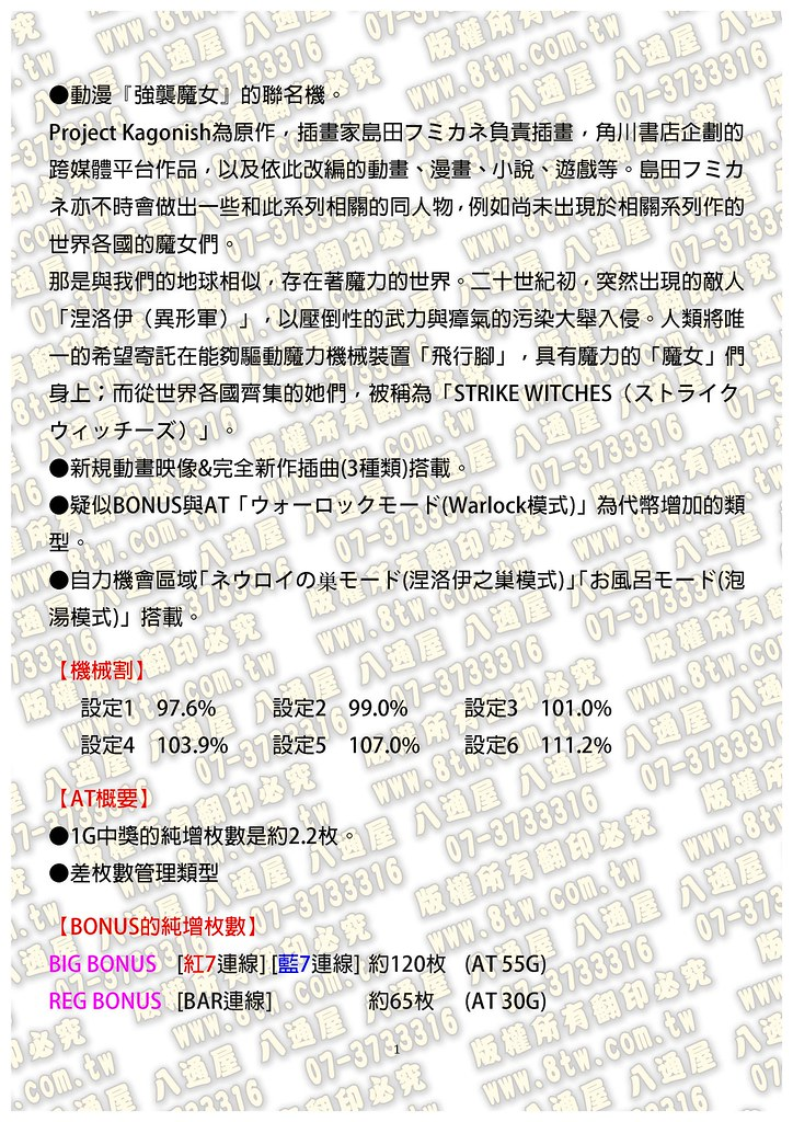 S0278強襲魔女 中文版攻略_Page_02