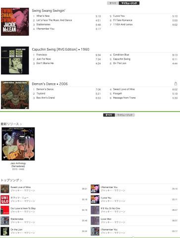 Apple Music Jackie McLean