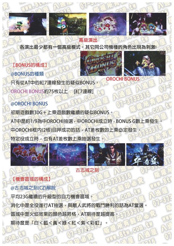 S0288無雙蛇魔-OROCHI- 中文版攻略_Page_05