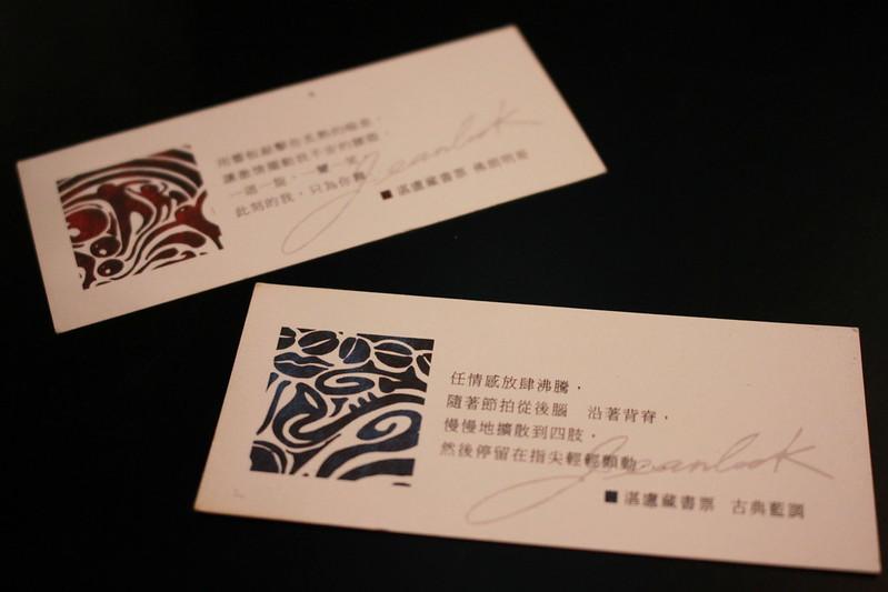 湛盧狂草-延吉店 (25)