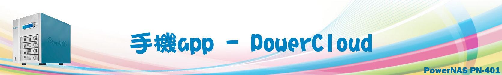 手機app ─ PowerCloud