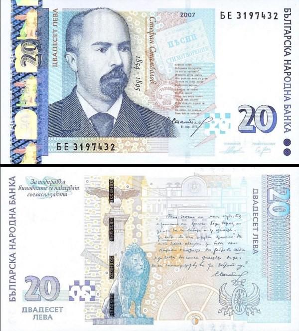20 leva Bulharsko 1999-2007, P118