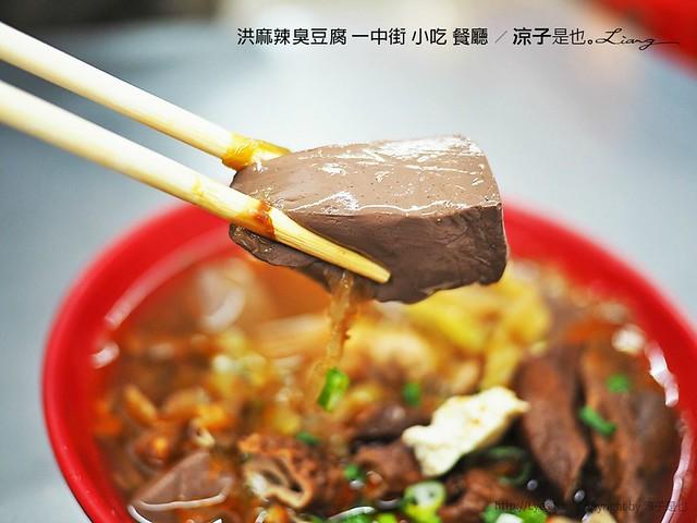 洪麻辣臭豆腐 一中街 小吃 餐廳 13