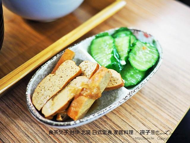 食茶父子 台中 北區 日式定食 家庭料理 9