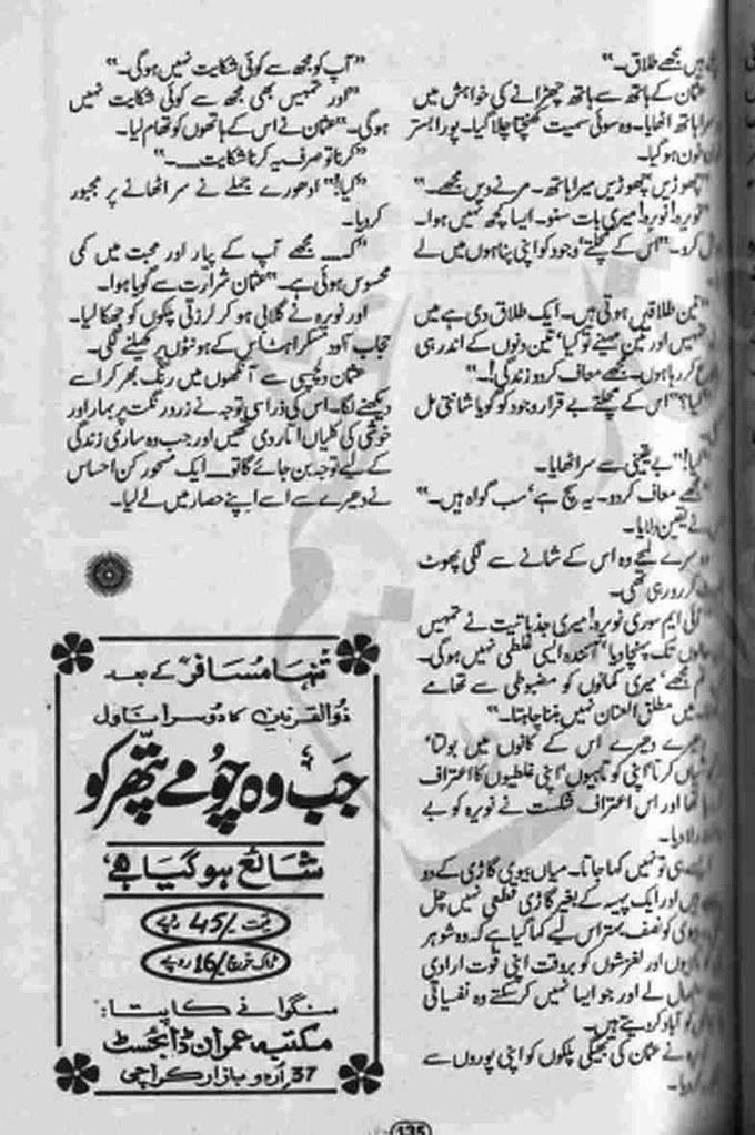 Soz O Saz Hai Zindagi Complete By Alia Hira