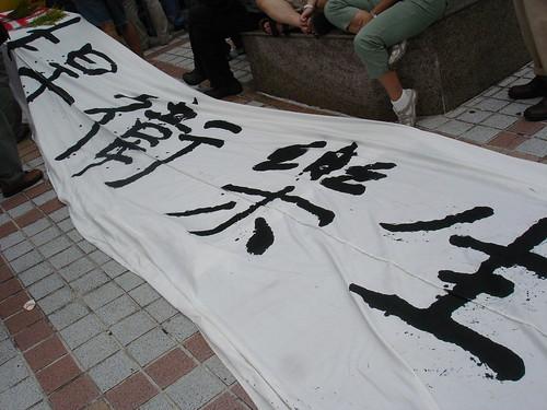樂生療養院深受台灣近20年來,公共資源市場化、自由化趨勢左右,最終走上起身抗暴之路。圖為20060726樂生國民黨部抗議