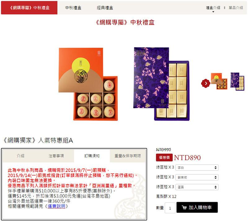 25 舊振南餅店 中秋預購優惠1