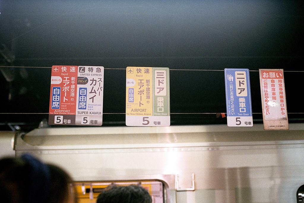 """札幌駅 Sapporo 2015/08/10 最後和朋友聊很多,那時候本來想說要繼續南下到廣島,但覺得有點累了,五天幾乎都睡在長椅上,所以還是先去千歲機場返回成田機場好了。  Nikon FM2 / 50mm FUJI X-TRA ISO400  <a href=""""http://blog.toomore.net/2015/08/blog-post.html"""" rel=""""noreferrer nofollow"""">blog.toomore.net/2015/08/blog-post.html</a> Photo by Toomore"""