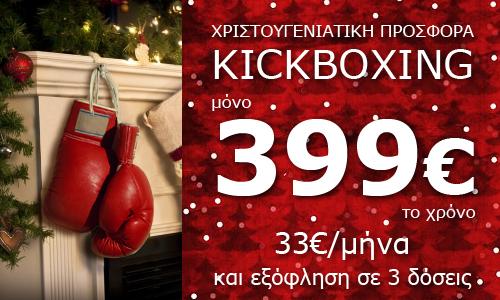 Χριστουγεννιάτικη Προσφορά Kickboxing