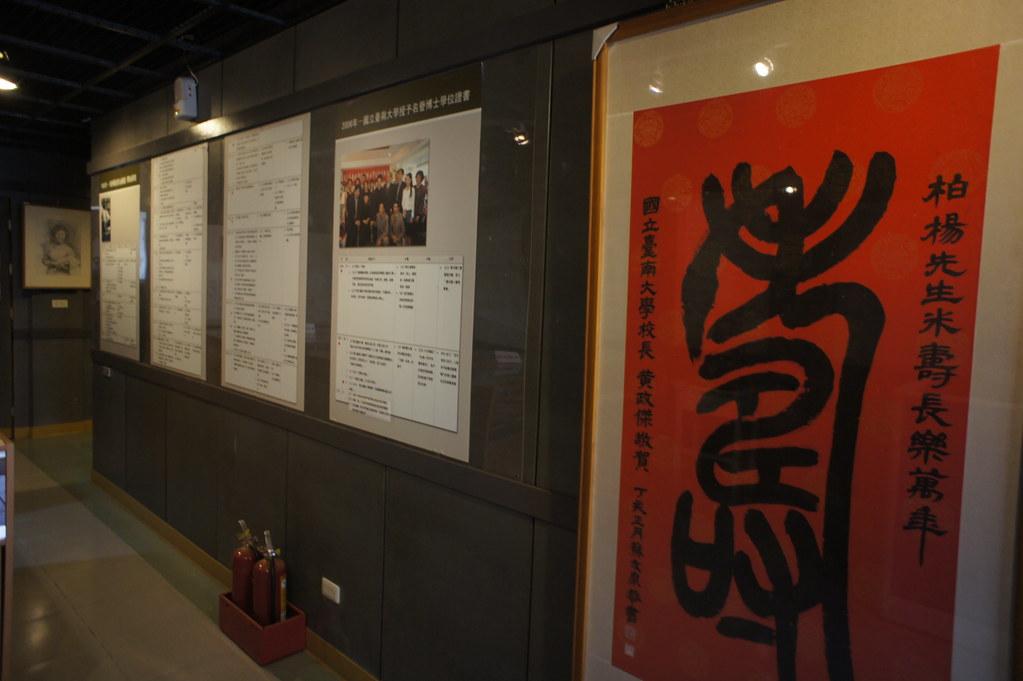台南中西區柏楊文物館  (5)