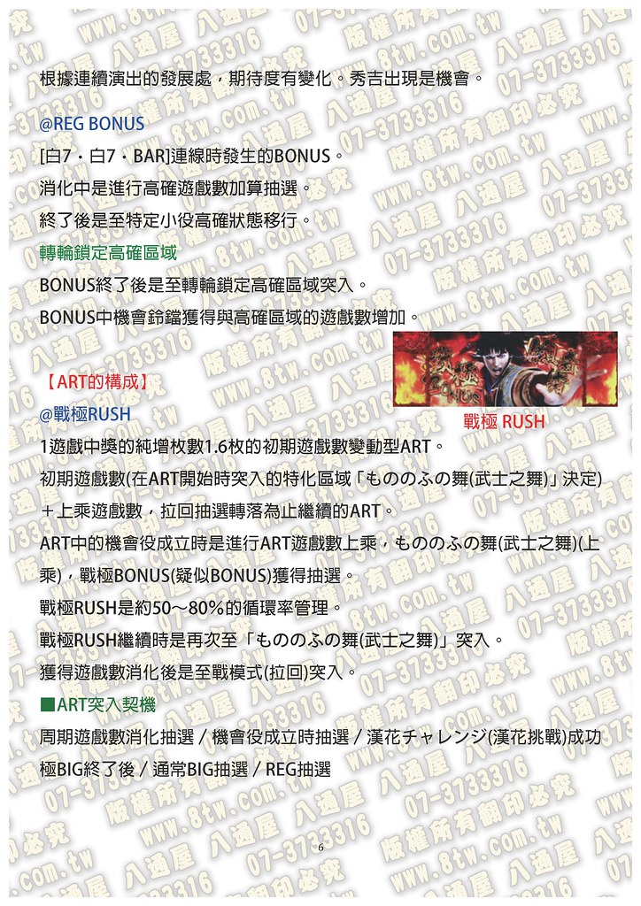 S0300花之慶次 戰極傾奇者之宴 中文版攻略_Page_07