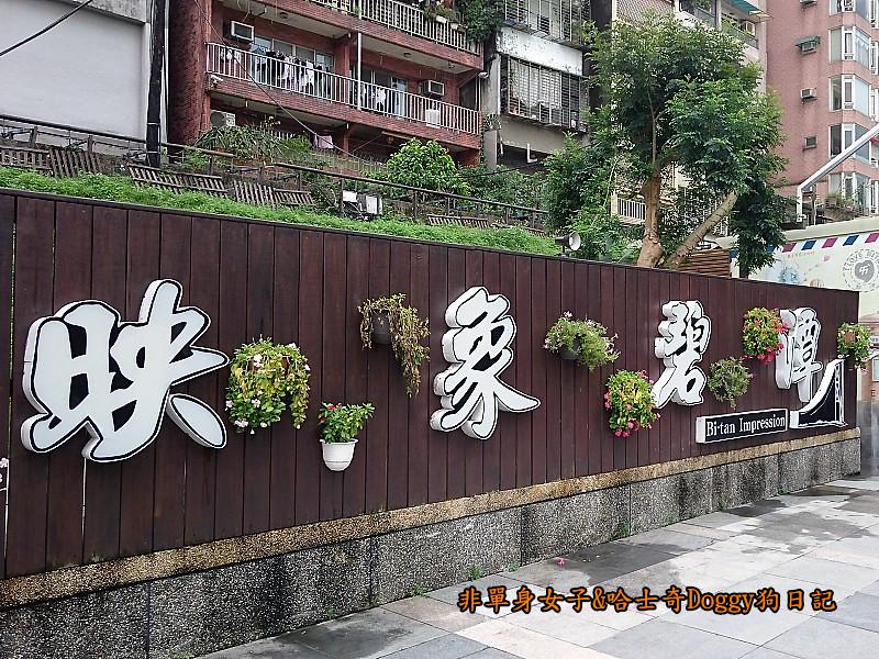 新店碧潭吊橋源平溪豆花大王09