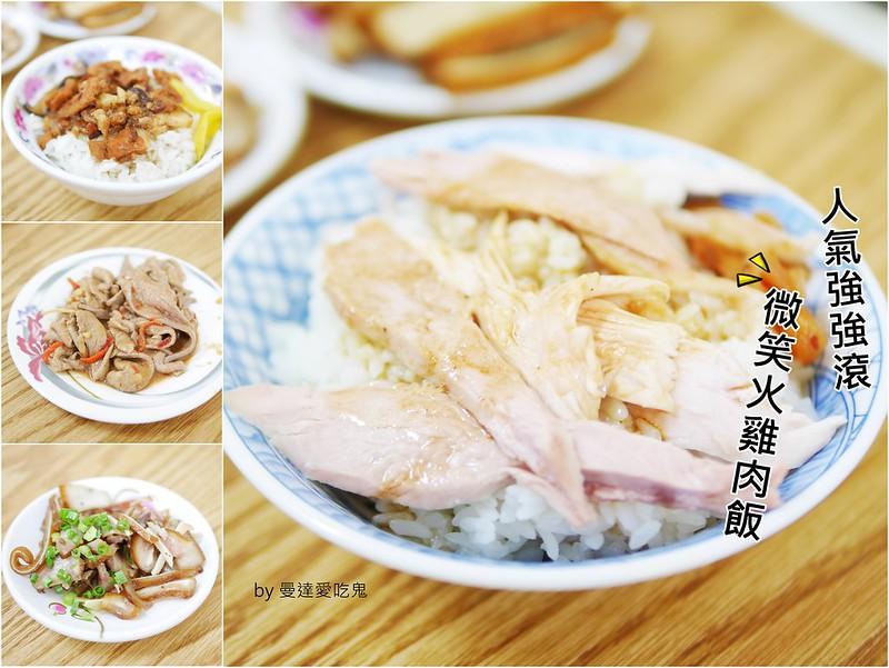 微笑火雞肉飯 (17)