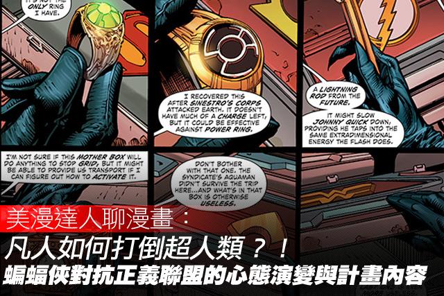 凡人如何對抗超人類?!:蝙蝠俠對抗「正義聯盟」的心態演變與計畫內容