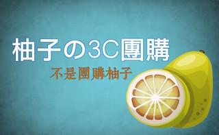 柚子的團購