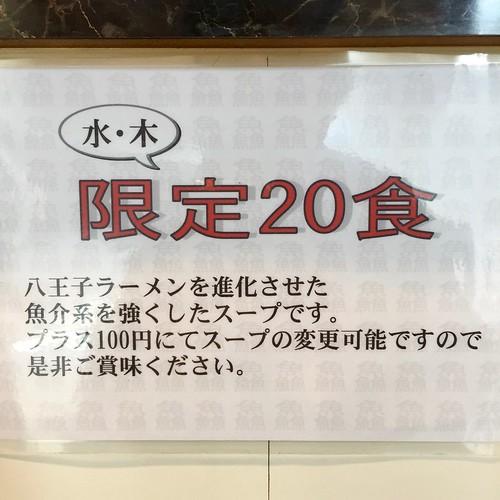 限定ラーメン@ひとつなぎ
