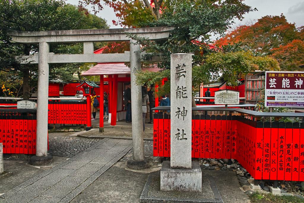 芸能神社 #1