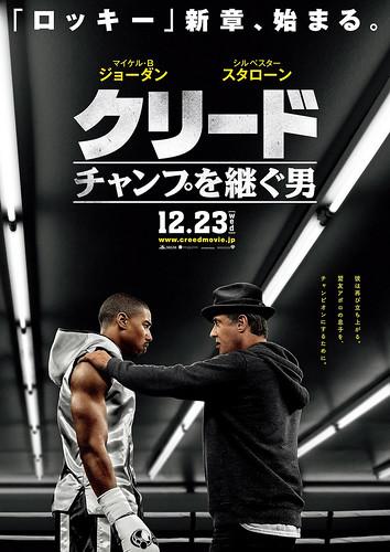 映画『クリード チャンプを継ぐ男』ポスター