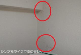 キッチン掃除、冷蔵庫上の壁掃除前