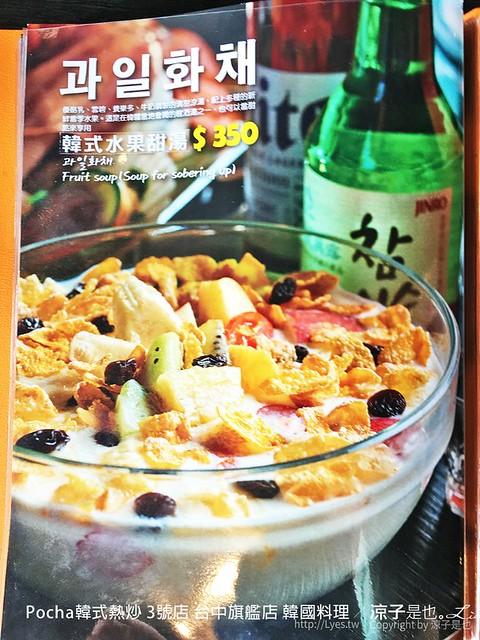 Pocha韓式熱炒 3號店 台中旗艦店 韓國料理 12