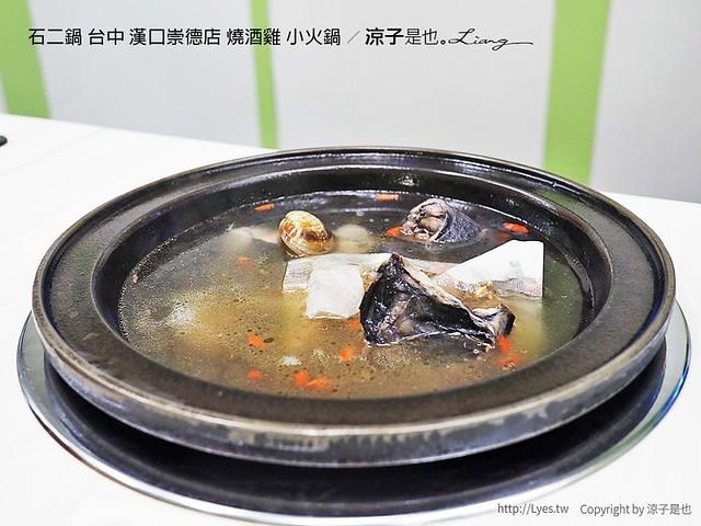 石二鍋 台中 漢口崇德店 燒酒雞 小火鍋 14