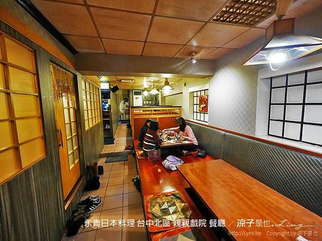 永青日本料理 台中北區 親親戲院 餐廳 4