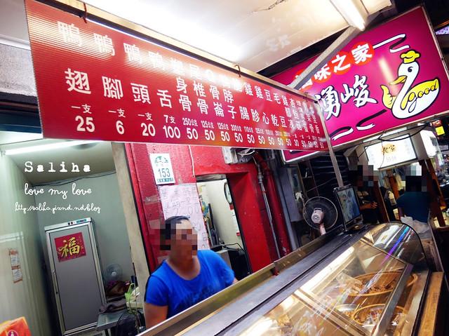 宜蘭羅東夜市美食小吃推薦 (6)