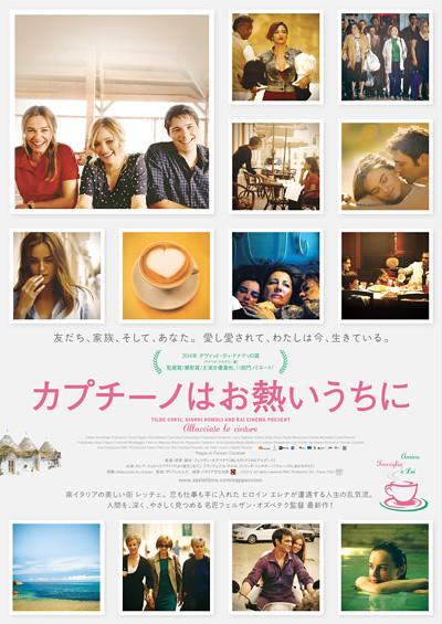 映画『カプチーノはお熱いうちに』日本版ポスター