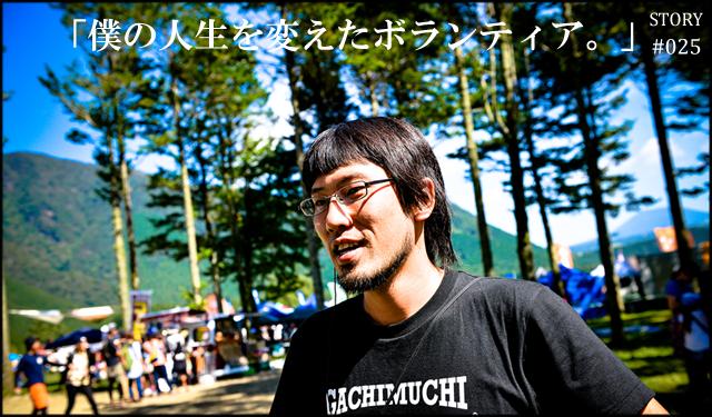 ボランティアストーリー025-01